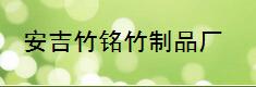 安吉竹铭竹制品厂