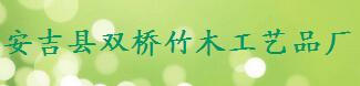 安吉县双桥竹木工艺品厂