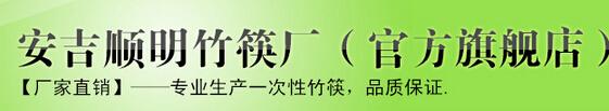 安吉顺明竹筷厂