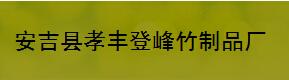 安吉县孝丰登峰竹制品厂