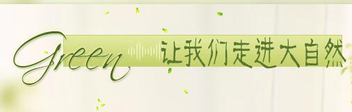 安吉县乐福竹制品厂