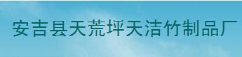 安吉县天荒坪天洁竹制品厂