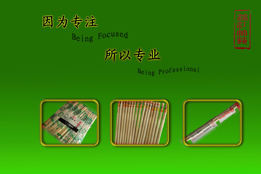 一次性竹筷,20cm竹筷,酒店餐馆适用