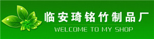 臨安琦銘竹制品廠