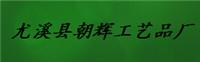 朝辉工艺品厂