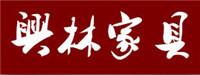 兴林竹木制品