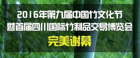 第九届中国竹文化节