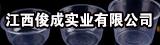 江西俊成实业有限公司