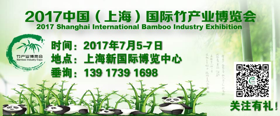 2017中国(上海)国际竹产业博览会