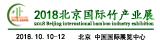2018中国国际竹产业展览会