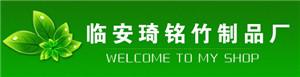 临安琦铭竹制品厂