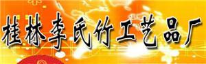 桂林市李氏竹工艺品雕刻厂
