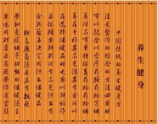 竹简多用竹片制成,每片写字一行,将一篇文章的所有竹片编联起来,称为简牍。这是我国古代最早的书籍形式,用于书写文字的木片称木牍,多用于书写短文。   简牍是中国古代先民在纸张发明之前书写典籍、文书等文字载体的主要材料,是我国最古老的图书之一。简牍与甲骨文、敦煌遗书、明清档案一同被列为二十世纪东方文明的四大发现,目前简牍学也以惊人的速度形成了世界性学科,它从史学、考古、古文字学、文献学、书法等,多角度多领域,为中国历史文化学术的研究开辟了一个崭新的领域。   简牍几乎与甲骨文、金文同时出现,春秋到东汉