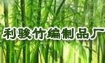 安吉利骏竹编制品