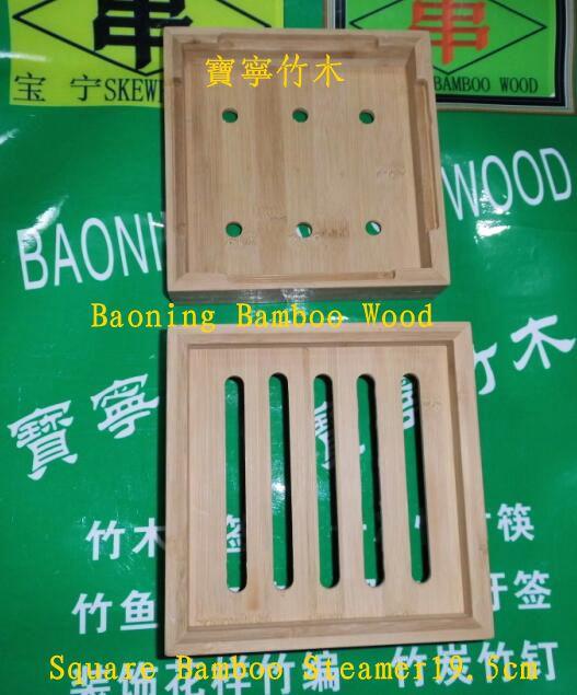全竹重竹方形蒸笼19cm