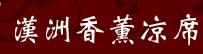 汉洲凉席竹制品