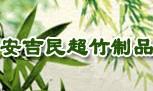民超竹制品