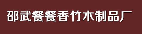 邵武市餐餐香竹制品厂