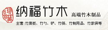 邵武市纳福竹木制品有限公司