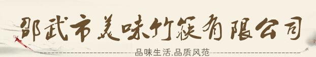 邵武市美味竹筷包装厂