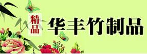 邵武市华丰竹制品厂