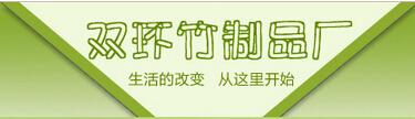 邵武市双环竹制品厂