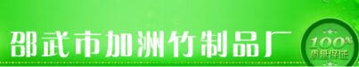 邵武市加洲竹制品厂