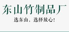 邵武市东山竹制品厂