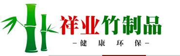 邵武市祥业竹制品厂