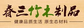 福建省邵武市春三竹木制品有限公司