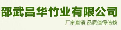 邵武市昌华竹业有限公司
