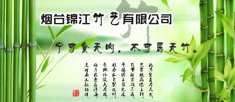 烟台锦江竹艺